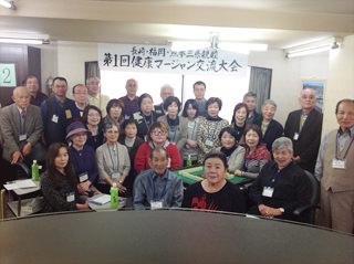 熊本で健康マージャン交流