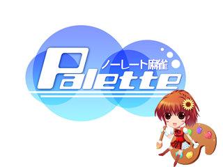 ノーレート麻雀 Palette(パレット) 【新店情報】