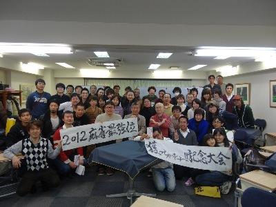 2012最強位獲っちゃったよ~!!記念麻雀大会