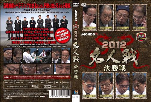 飯田正人プロの最後の対局 「麻雀プロリーグ第6回名人戦」がDVD化!全国のローソンにて先行販売中!