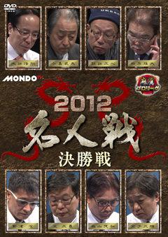 「2012モンド名人戦」DVD発売!! 1月9日にレンタル&セル開始!!