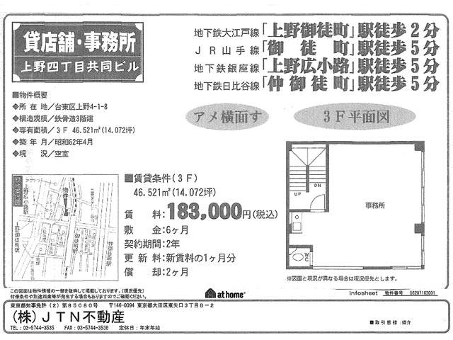 麻雀 ドリーム  【新店情報】