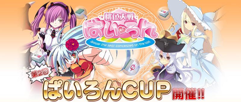 桃色大戦ぱいろんのリアル麻雀 イベント「第2回ぱいろんCUP」