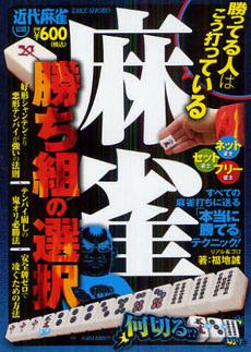 福地誠「麻雀 勝ち組の選択」8月22日発売!!