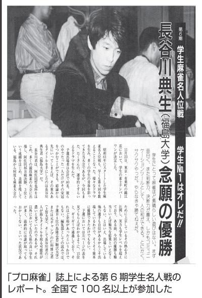 目指せ学生日本一!!学生名人戦が9年ぶりに復活!!