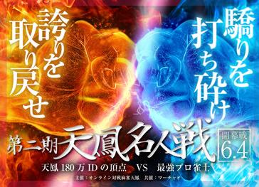 天鳳名人戦:第2期が6月4日開幕!!