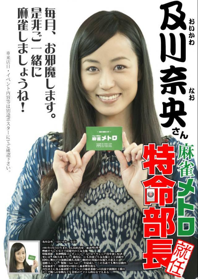 ゴースタンダード 池袋店 【新店情報】