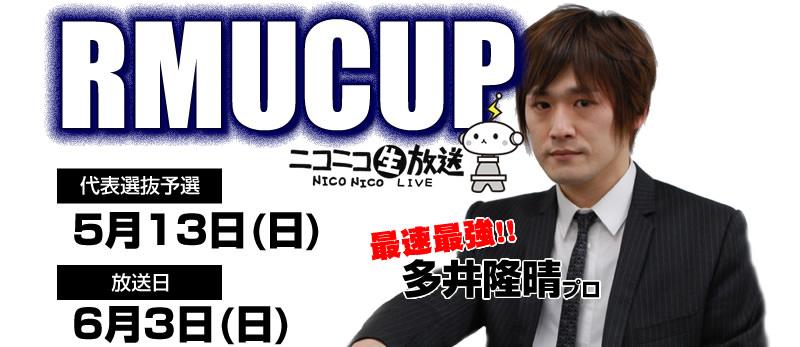 「RMU CUP」予選上位3名がニコ生でプロに挑戦!!