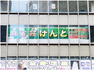 麻雀荘 けんと 【新店情報】