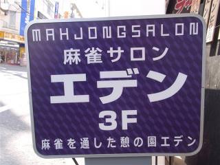 健康麻雀 菜の花 【新店情報】