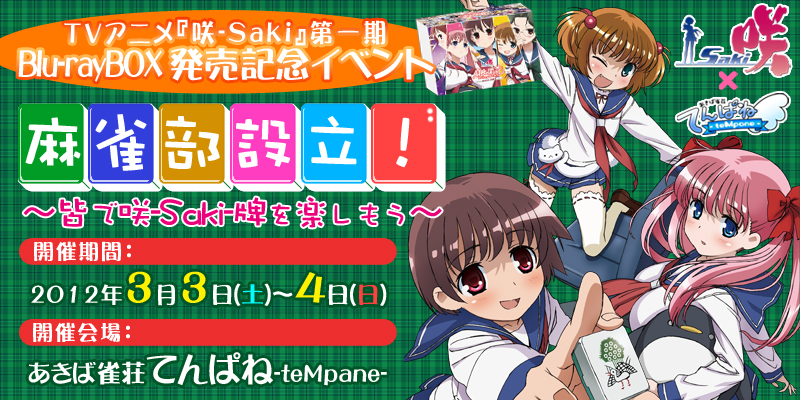 「咲-Saki-」BD-BOX発売記念 「あきば雀荘てんぱね」でイベントを開催
