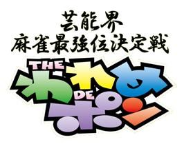 「THEわれめDEポン」1 月より3 ヶ月連続生放送!