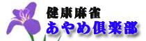 健康麻雀 あやめ倶楽部 【新店情報】
