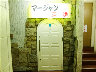 マージャン 三歩 【新店情報】