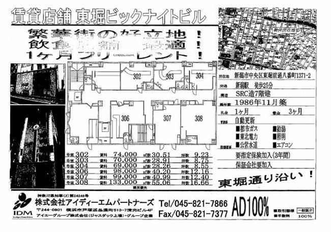 【麻雀店物件情報】 新潟駅徒歩25分 6.9~13.3万円 【現況】