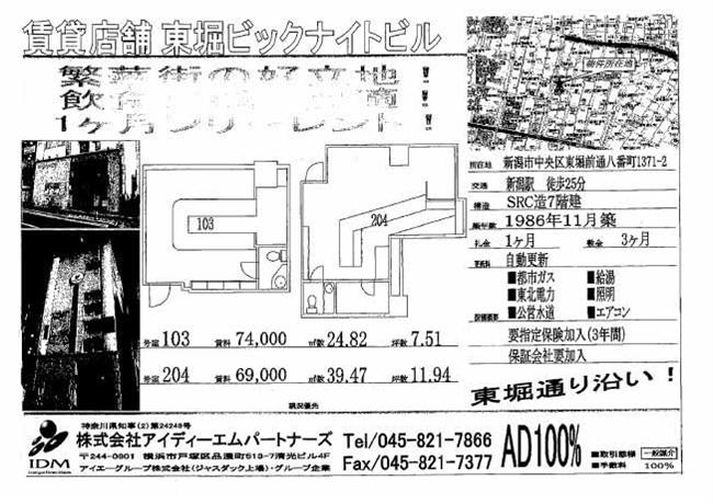 【麻雀店物件情報】 新潟駅徒歩25分 6.9万円・7.4万円 【現況】