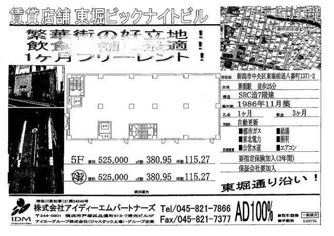 マーチャオρ(ロー) 【新店情報】