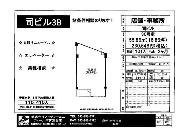 【麻雀店物件情報】 青葉台駅徒歩2分 23.0万円 【現況】