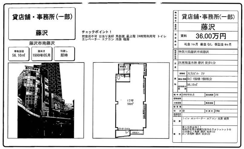【麻雀店物件情報】 藤沢駅徒歩1分 36.0万円 【最上階】