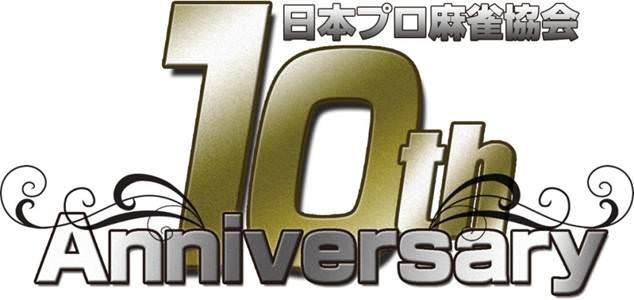 日本麻雀ブログ大賞2011:今年も選考委員に豪華メンバーがそろう