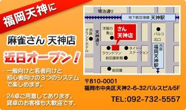 ZOO 渋谷バスケ通り店 【新店情報】