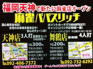 パパスリッチ 舞鶴店 【リニューアル情報】