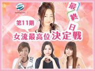 第11期女流最高位決定戦:ニコニコ生放送で配信決定!!