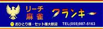 リーチ麻雀 クランキー【新店情報】