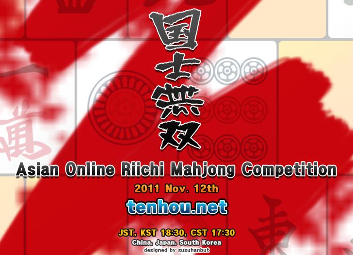 天鳳でアジア大会開催!! Asian Online Riichi Mahjong Competition(AORMC)