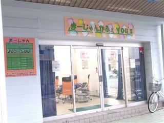 まーじゃん かふぇ you's(ユーズ)大口一番街店 【新店情報】