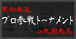 第9回 女流モンド杯:石井あやプロが3つ目のタイトル奪取!!