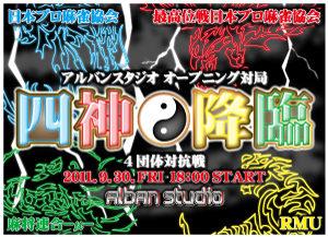 麻雀スタジオ「アルバンスタジオ」オープン記念「四神降臨~麻雀プロ四団体対抗戦」