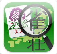 麻雀王国:iPhone向け雀荘検索アプリをリリース