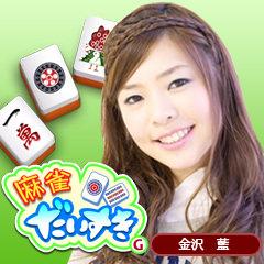 今をトキメク新人タレントと対戦!!Androidアプリ「麻雀だいすき」