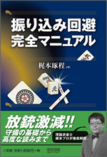 梶やんの新刊「振り込み回避完全マニュアル」9月21日発売