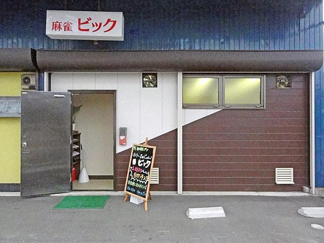 麻雀 MARU・3(マルサン) 【新店情報】