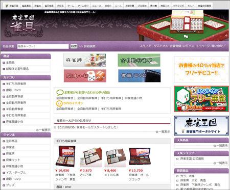 麻雀王国雀具:日本初の麻雀専門ショッピングモールがオープン!!