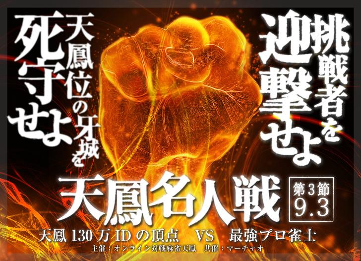 天鳳名人戦:第3節の解説は井出洋介プロと村上淳プロ