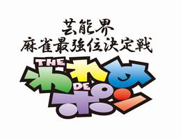 THEわれめDEポンが復活!! 26日(金)24時から生放送!!