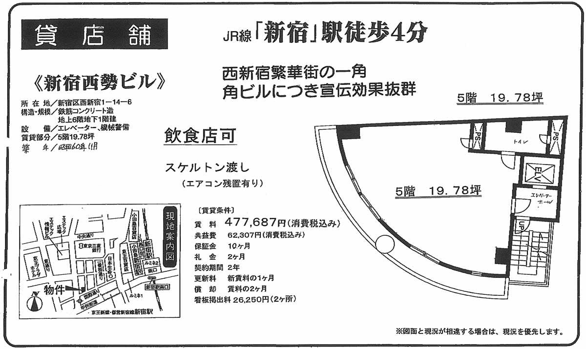 【麻雀店物件情報】新宿駅徒歩4分 47.8万円【スケルトン・エアコン残置】