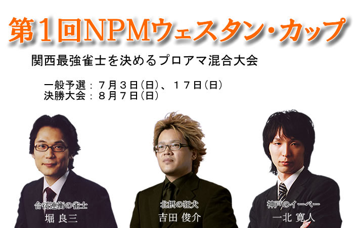 プロ協会:新公式戦「第1回 NPMウェスタン・カップ」開催