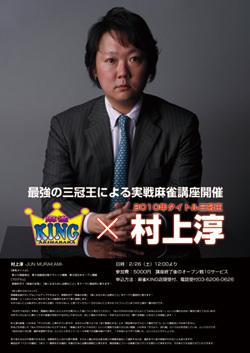 【三冠王】村上淳プロの実戦麻雀講座 第2回開催!!