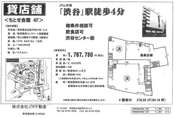 【麻雀店物件情報】渋谷駅徒歩4分 176.8万円【現況、スケルトン】