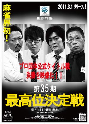 「賭けマージャンの合法化に向けて!」シンポジウム開催!!