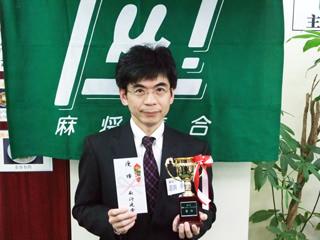 麻将連合μ:「第4回関東インビテーションカップ」忍田幸夫プロが公式戦6勝目!!