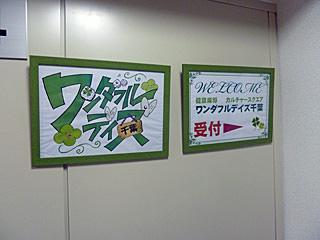 GPC千葉リーグ開幕!!
