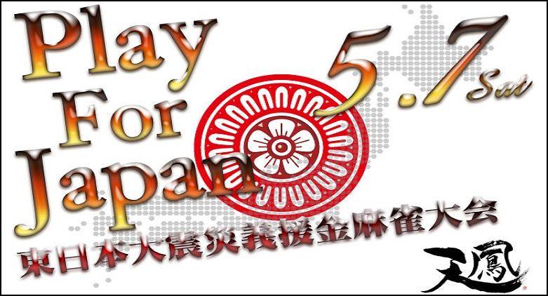 天鳳:東日本大震災義援金麻雀大会 5月7日開催