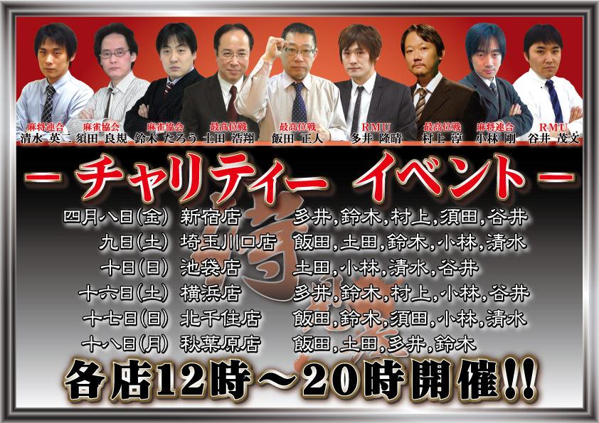 マーチャオ:チャリティーイベント「侍見参」