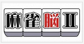 「麻雀脳Ⅱ」4月8日から放映開始!!