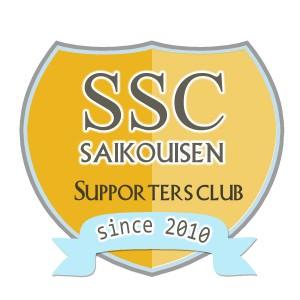 最高位戦サポーターズクラブ(SSC)新規会員募集開始!